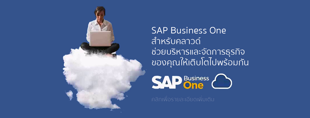 SAP Business One Cloud and On Premise