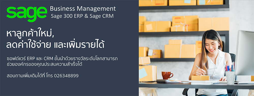 CRM ERP Sage Business